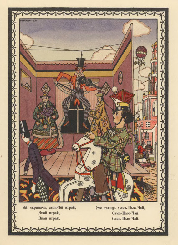 16-GeorgyNarbut-1911-ToysV2_16.jpg