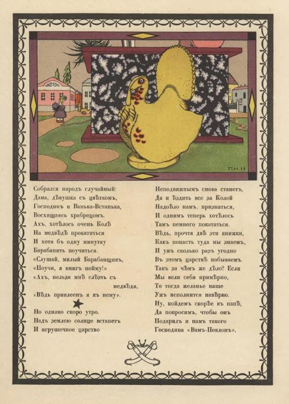 18-GeorgyNarbut-1911-ToysV2_18.jpg