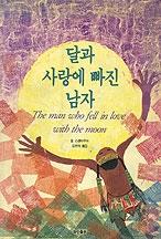 bookcover-moon_c.jpg