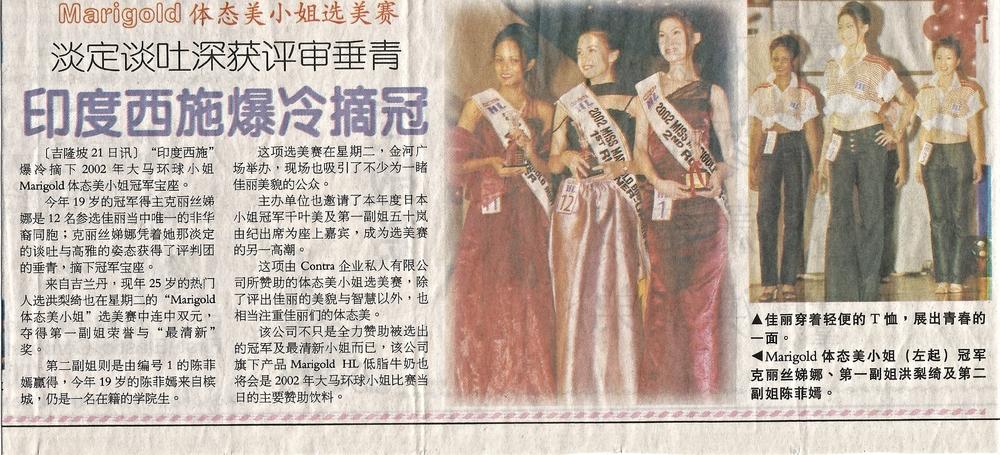 Chinese Paper 20-3-2002.jpeg
