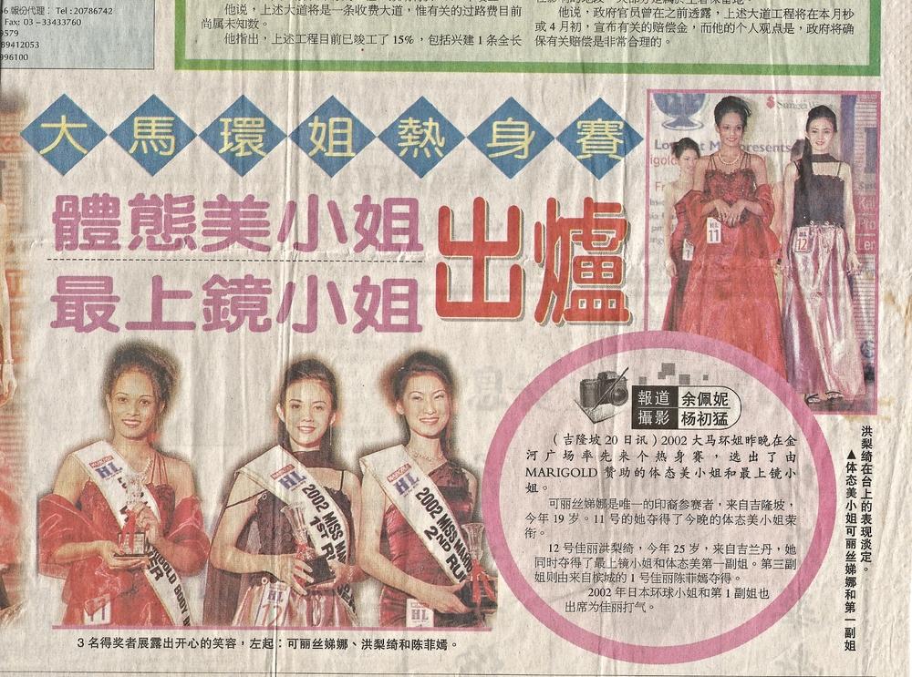 Chinese Paper 21-3-2002.jpeg