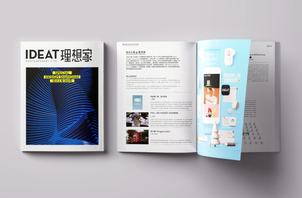 IDEAT SPECIAL DESIGN SHANGHAI 2018 copy.png
