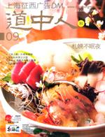 daozhongren09