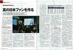 nikkei_business.jpg