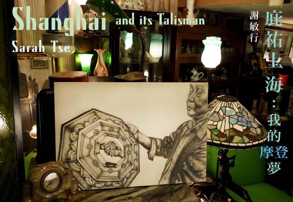 Shanghai and its Talisman - Sarah Tse A.I.R program