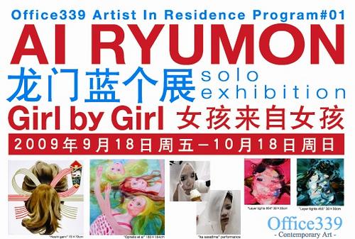 Girl by Girl - Ai Ryumon A.I.R program