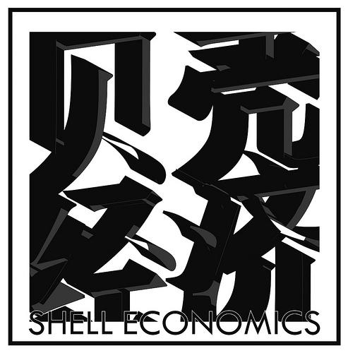 贝壳经济 Shell Economics