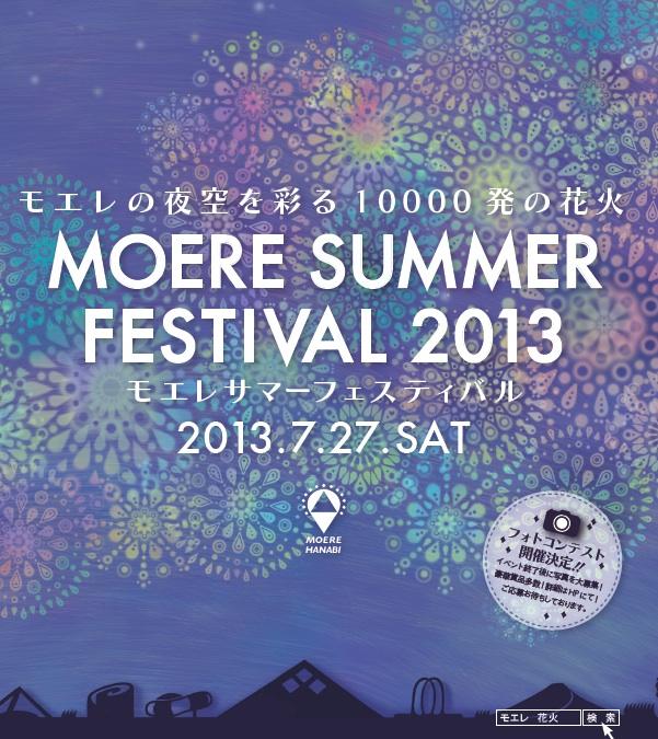 moere_poster.jpg