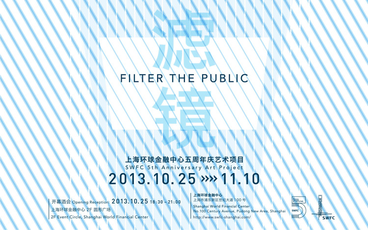 FILTER THE PUBLIC - SWFC 5th Anniversary Art Project