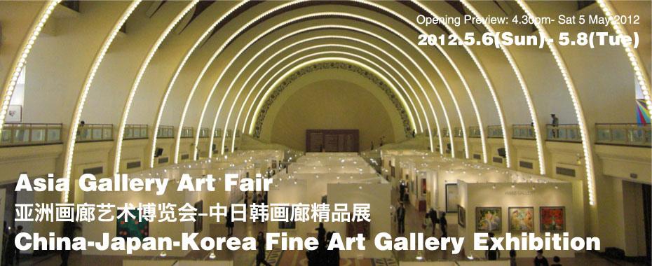 Asia Gallery Art Fair