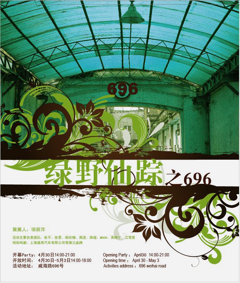 The Final Open Studio in Weihailu696