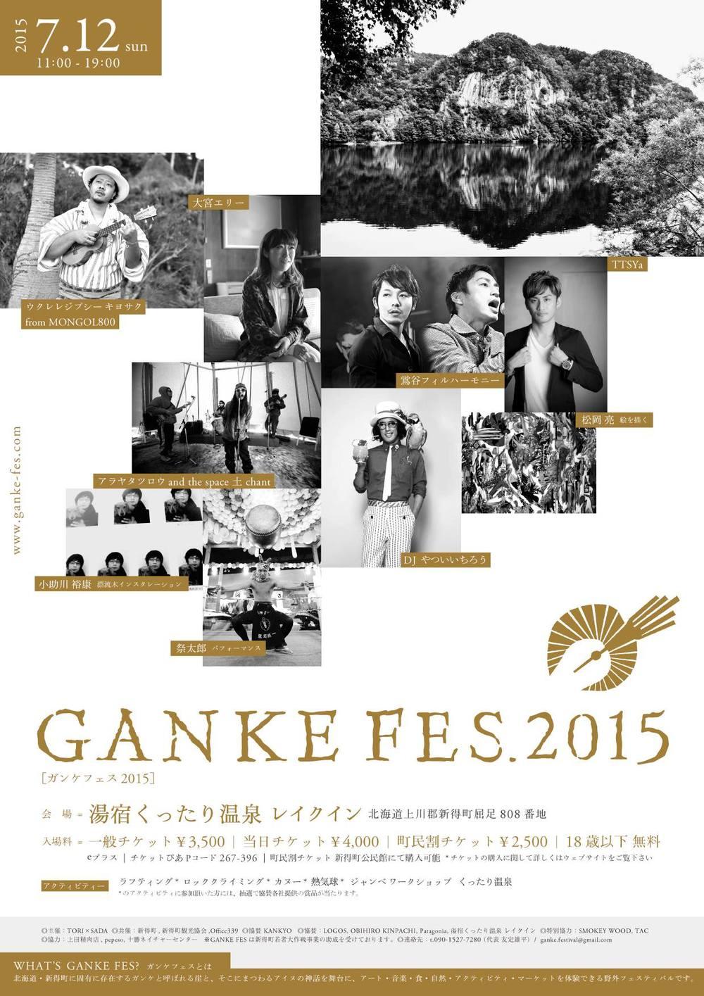 GANKEFES2015f.jpg