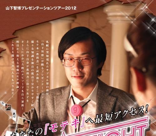 モテ★NIGHT - ART LOUNGE in SHINTOKU -