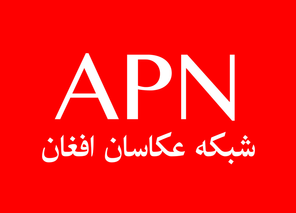 Photo of Afghan Photography Network's (APN's) logo launched by Commerce and Culture.