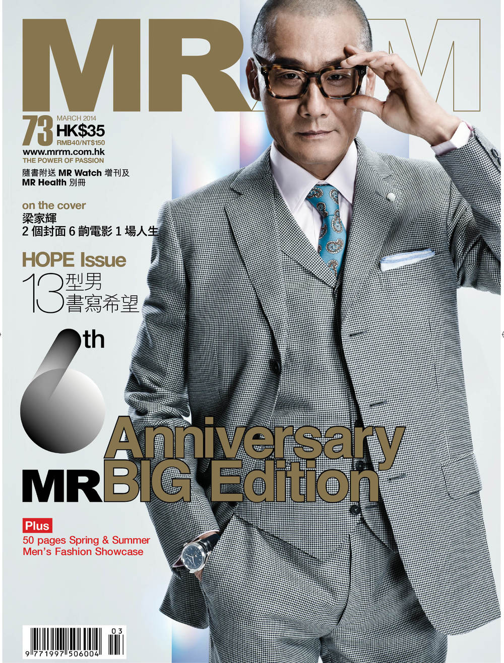 MR Magazine | March 2014 | Global Upbeat | Cool Hunt