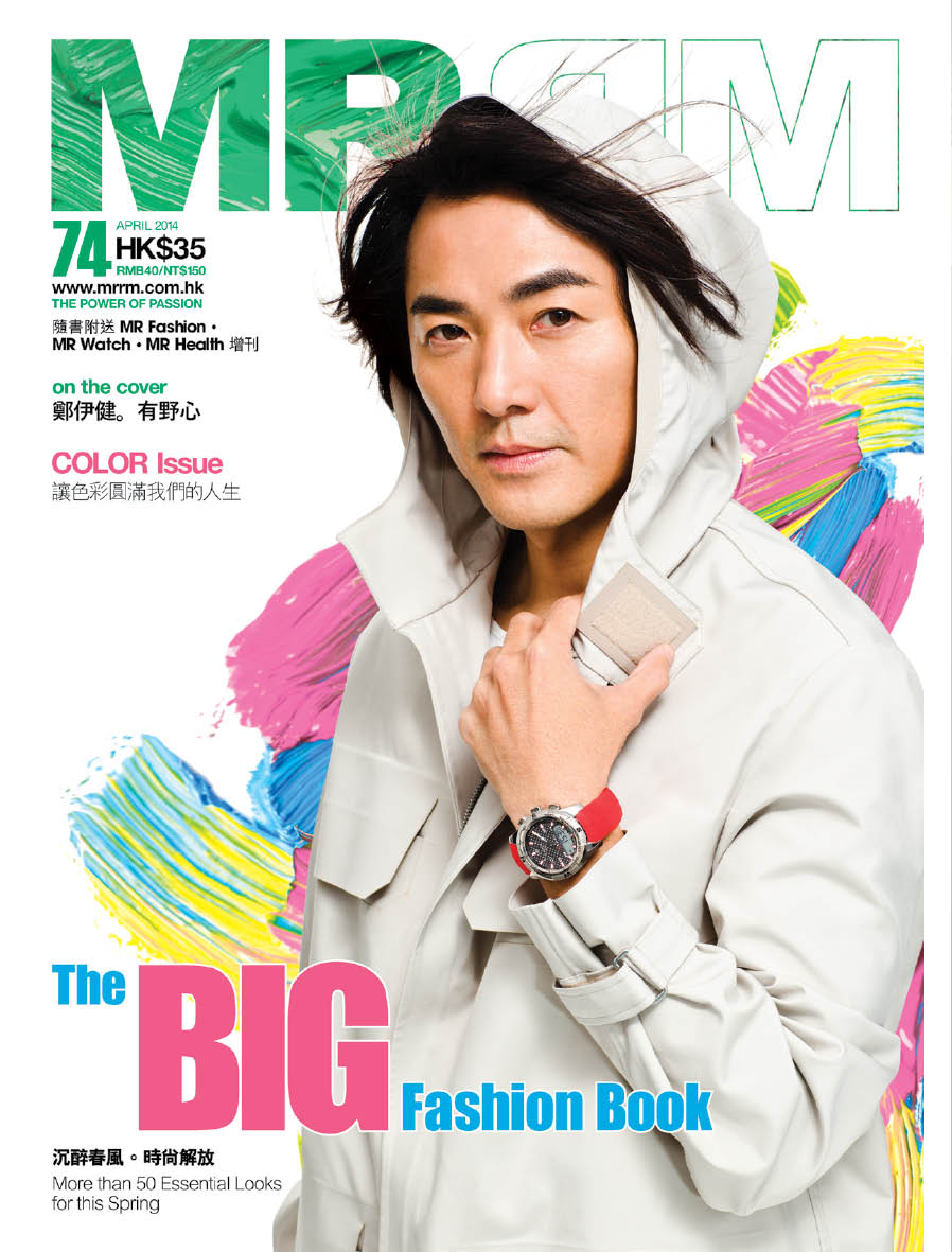 MR Magazine | April 2014 | Global Upbeat | Cool Hunt