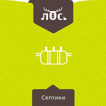<h1>Септик септики локальные очистные сооружения канализация канализации автономные купить установить установка обслуживание стеклопластик Пенза Саранск</h1>