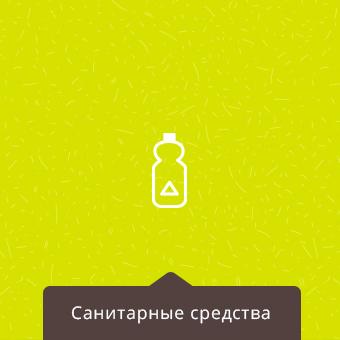 <h1>Санитарные средства Пенза</h1>