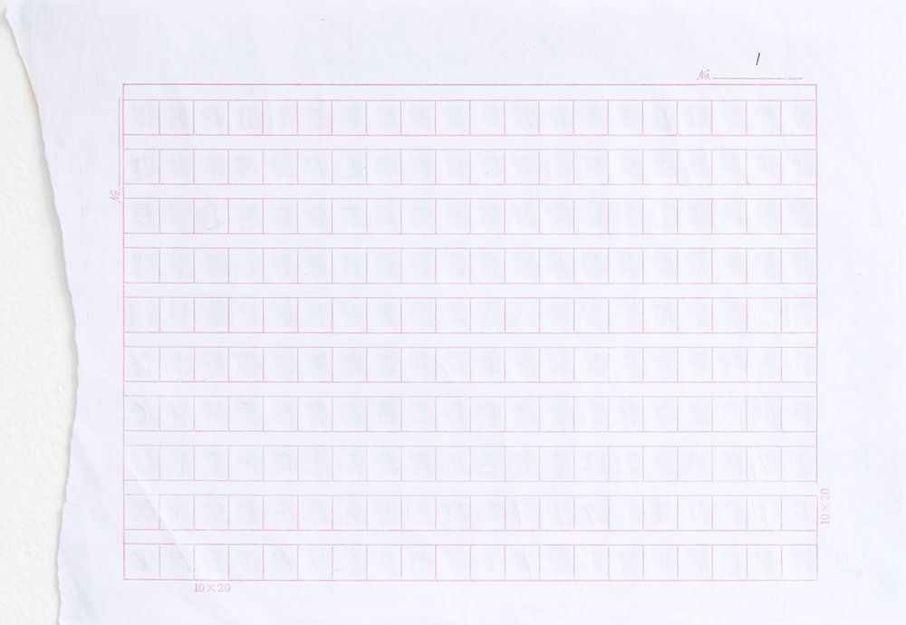 Language Palimpsest 2015-2017 No. 1  Erased graphite on manuscript graph paper, 25 cm x 17.5 cm