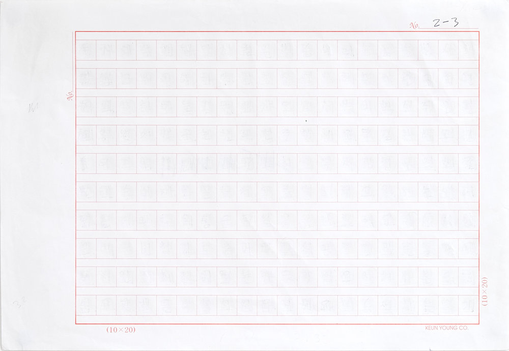 Language Palimpsest 2015-2017 No. 2-3  Erased graphite on manuscript graph paper, 25 cm x 17.5 cm