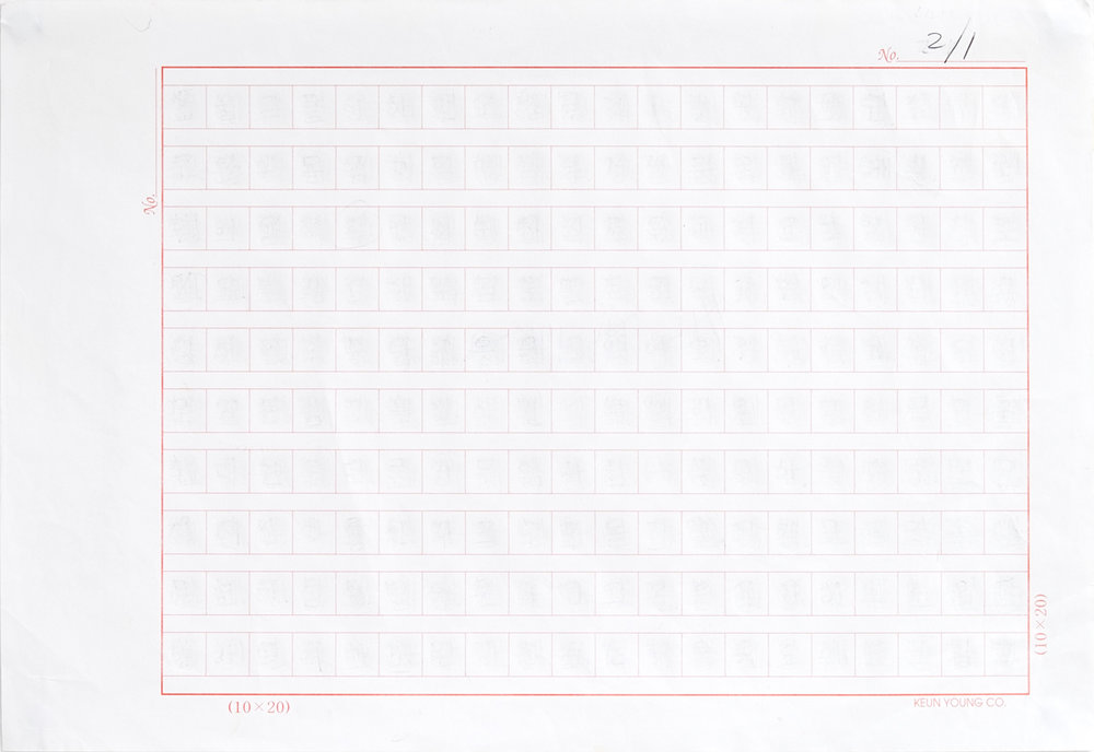 Language Palimpsest 2015-2017 No. 2-1  Erased graphite on manuscript graph paper, 25 cm x 17.5 cm