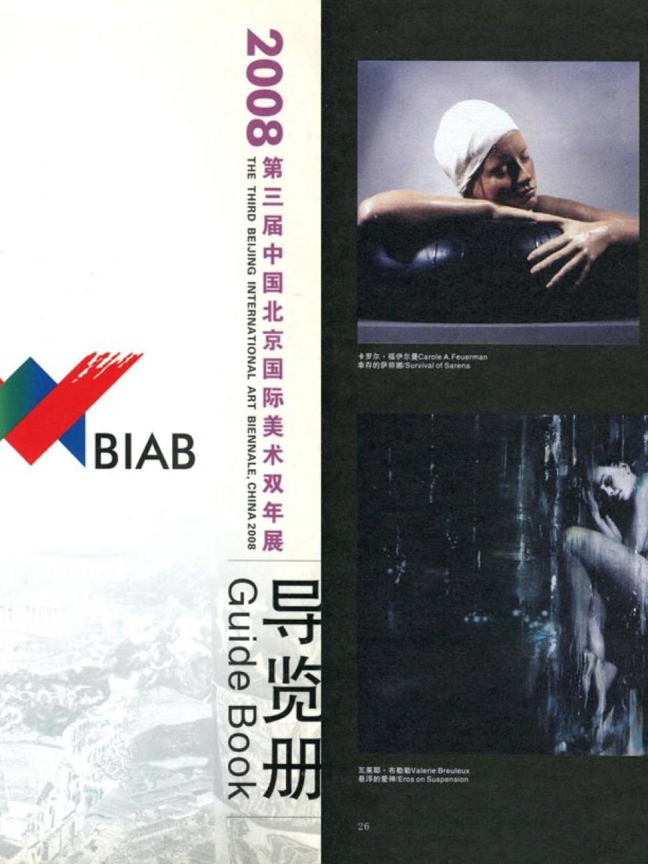 2008 Beijing Biennale