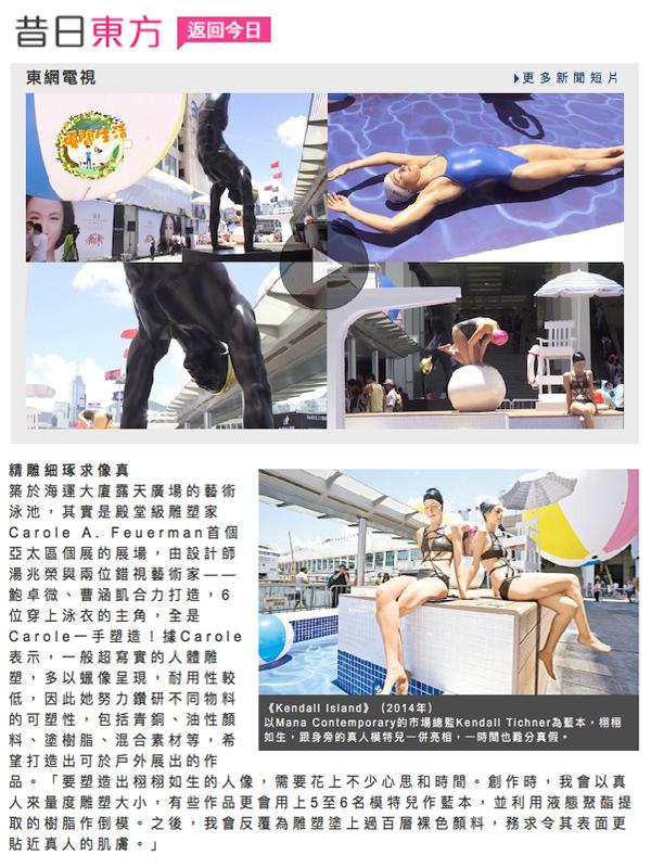 OrientalDaily 塑人泳姿騷
