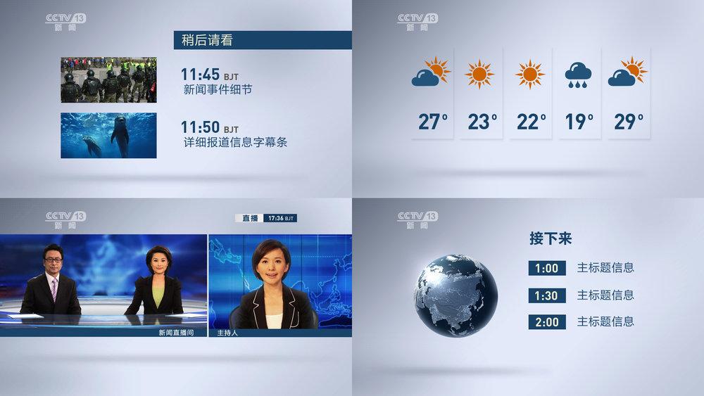 CCTV_Broadcast_Design_03.jpg