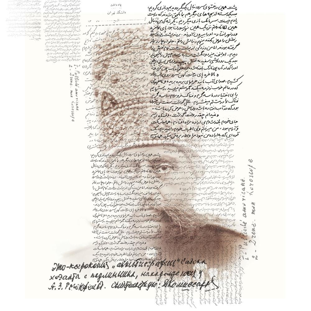 Zaeefeh (The Wretchedness) 3.jpg