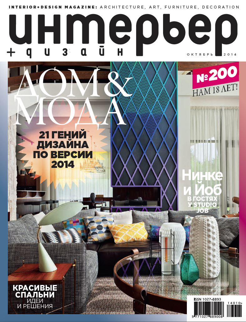 Press: Thank you Interior + Design (Russia)! — Raji RM - Interior ...