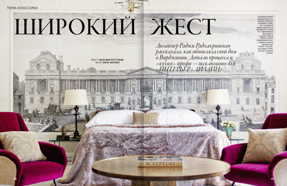 Interior + Design Magazine Russia Raji RM Interior Design Washington DC New York