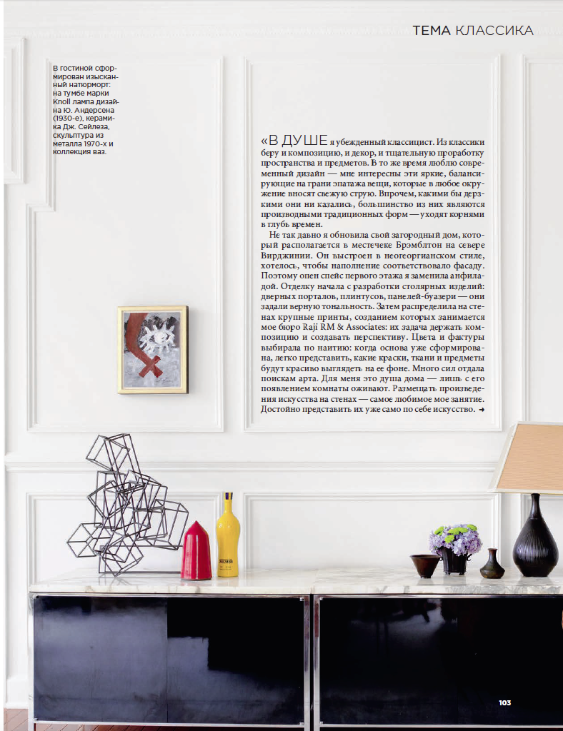 Interior + Design Magazine Russia Raji RM Interior Design Washington DC New York - Cover.pdf