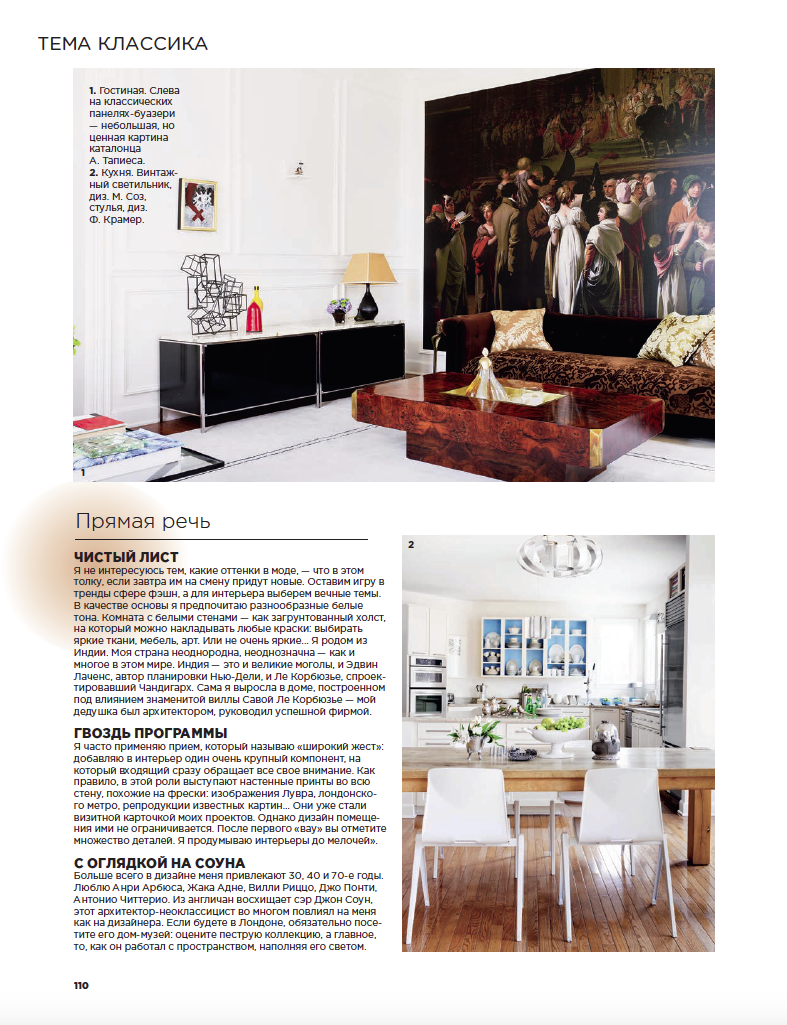 Interior Design Magazine Russia Raji RM Washington DC New York