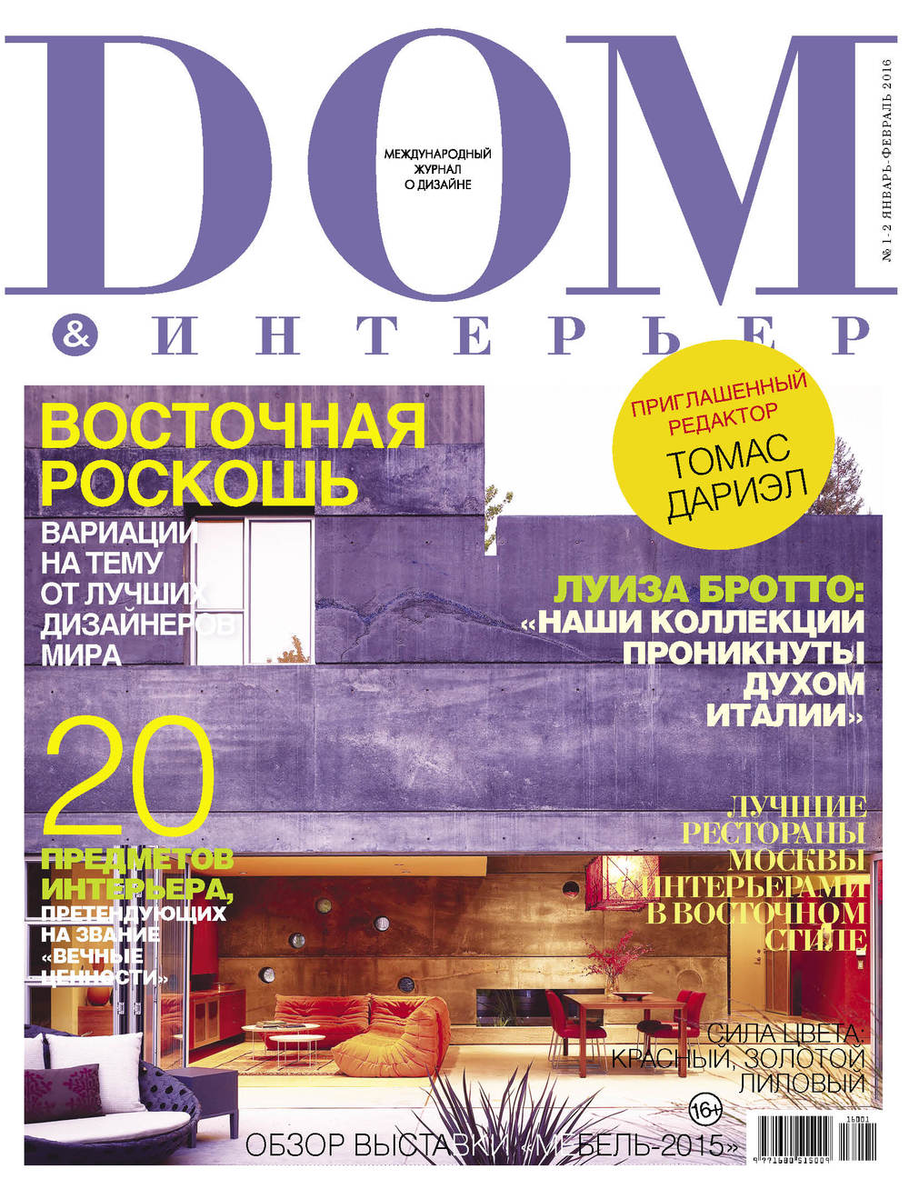 DOM + Interiers (Russia), January 2016