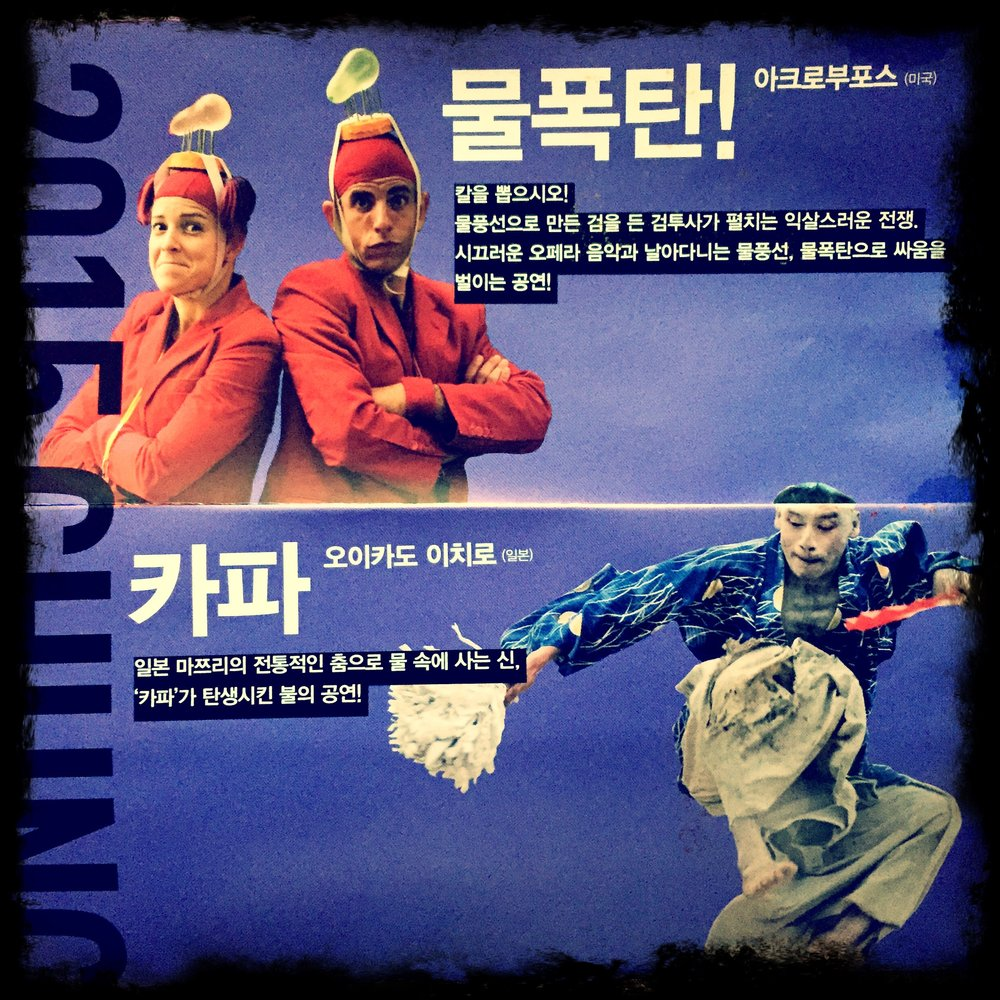 acrobuffos-waterbombs-chuncheon-mime-festival.jpg