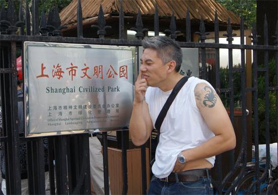 ShanghaiCivilizedPark.jpg