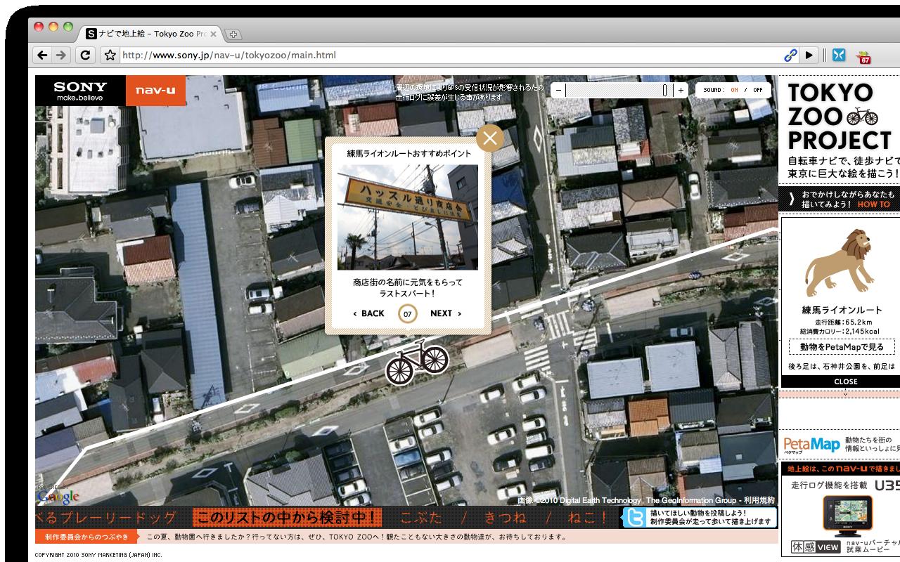 teau me : Sony's Tokyo Zoo Cycling Awareness Maps Mashup