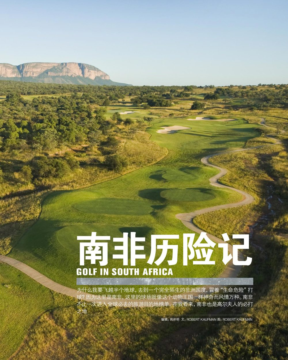 SouhAfrica-Golf.jpg