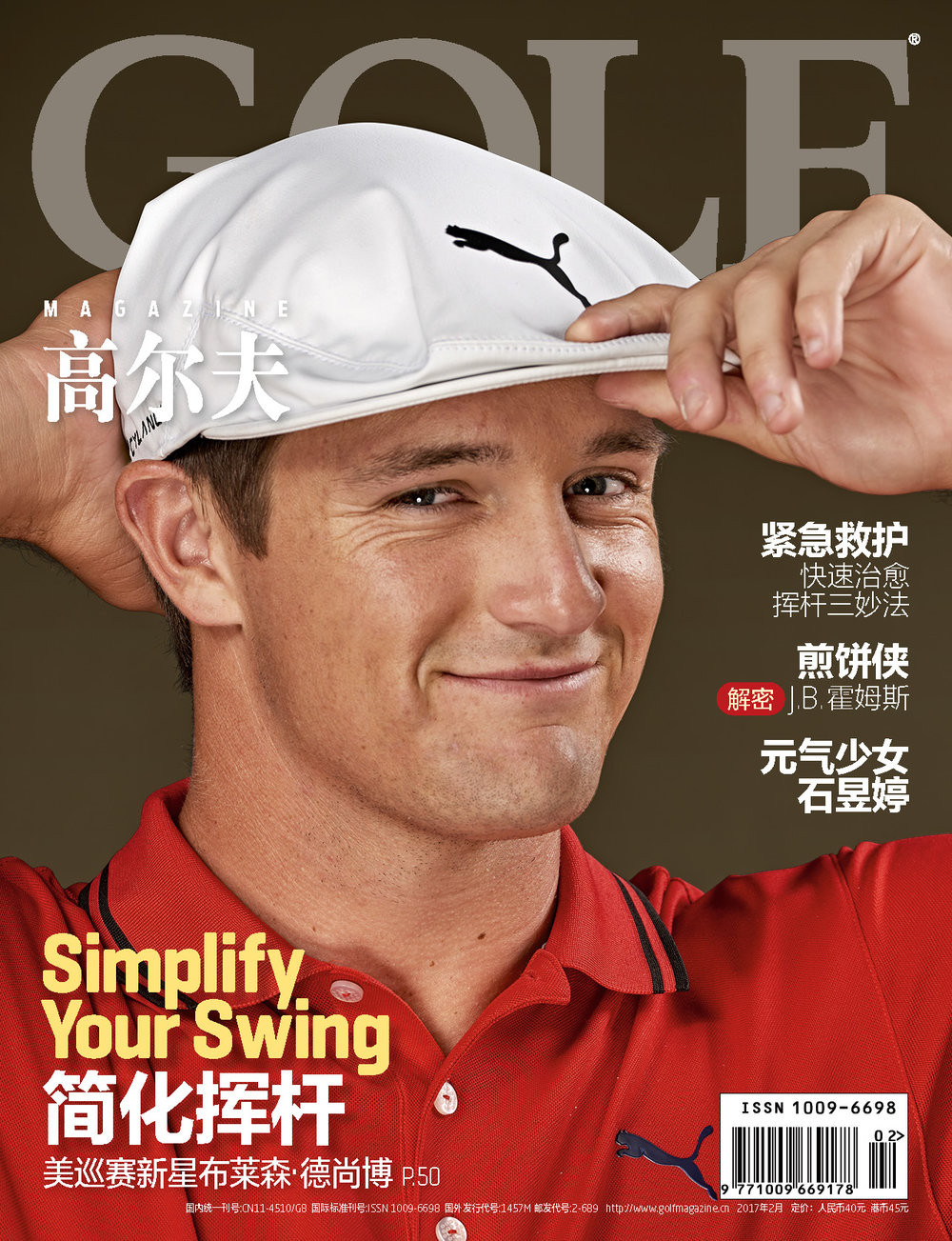 GOLF Magazine2017.2.jpg