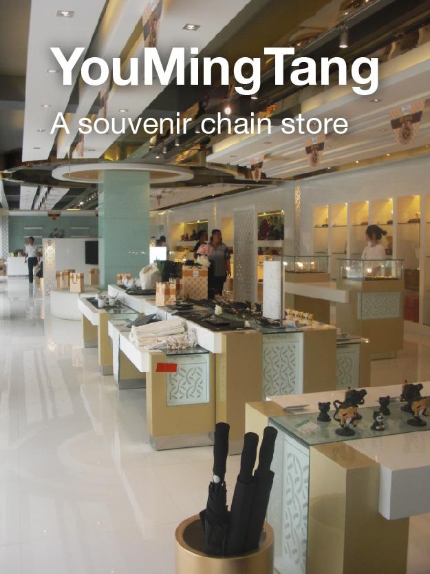 YouMingTang - Branding