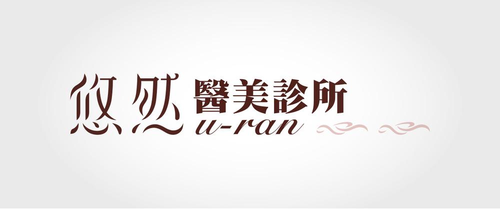 U-ran - Branding