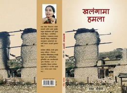 Action Works Nepal proudly presents `Khalangama Hamala', written by Ms. Radha Paudel, Founder/President of Action Works Nepal (N-Peace Award 2012, Women Peace Maker 2012, Social Worker Award 2013). It is written about the concerns and challenges of Karnali, and life during the Nepalese Civil War/Maoist Insurgency in Nepal with special focus on 14 November, 2002 . Ms. Paudel survived 13 horrific hours of cross fire, and the peak years of insurgency in Nepal in one of the most poor and rural areas called Karnali, Nepal. http://nepalitimes.com/article/nation/No-peace,432 Ms. Paudel has already committed 10% of the royalties from this book, for the Peace Commemorative Memorial Center (Miteri Shanti Batika) in Jumla to honor and remember the 247 people who died during insurgency in Nepal. The Peace Commemorative Memorial is $60,000 to construct, and is a three story building which includes a garden, meditation hall, café, rest room, e-library and resource center, sports, and memorial statue all centered around Peace. Friends from the USA and UK, relatives and friends of the deceased, and Ms. Paudel have already contributed, but there is still a long way to go to fully fund this dream.  So, by purchasing and reading this book, you invest in peace. Namaste.