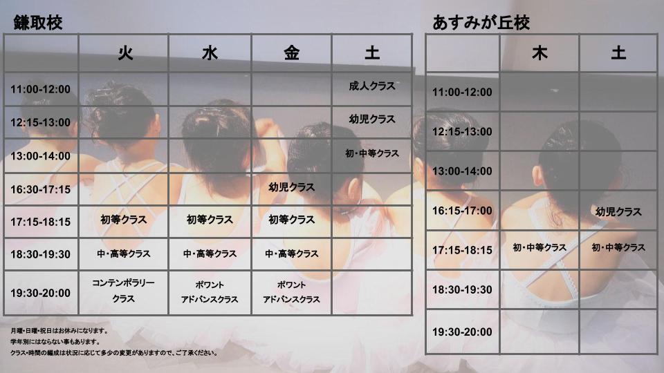 T & Y Japanese Timetable (1).jpg