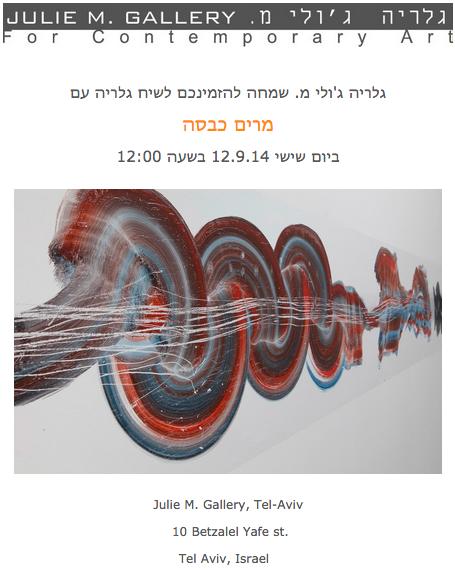 Tel: 972-3-5607005, Fax: 972-3-5607008          Juliemgallery@bezeqint.net            www.juliem.com           Opening Hours         Mon-Thu 11.00-18.00         Fri-Sat 11.00-14.00
