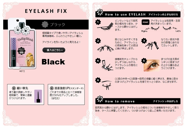Koji Dolly Wink Eyelash Fix Glue Basic Beauty Co