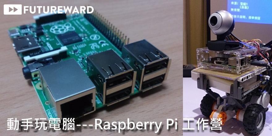 動手玩電腦 —Raspberry Pi 工作營.jpg