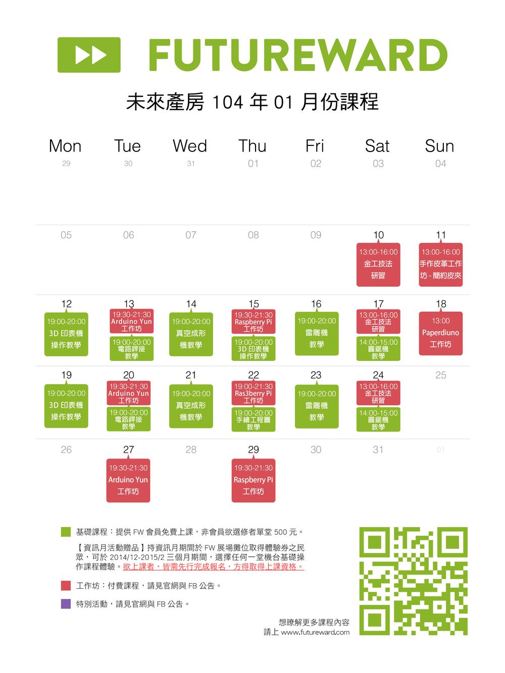 課程表說明: 紅色為工作坊,相關課程資訊請點選[活動通報]→[工作坊] 綠色為機台基礎操作課程