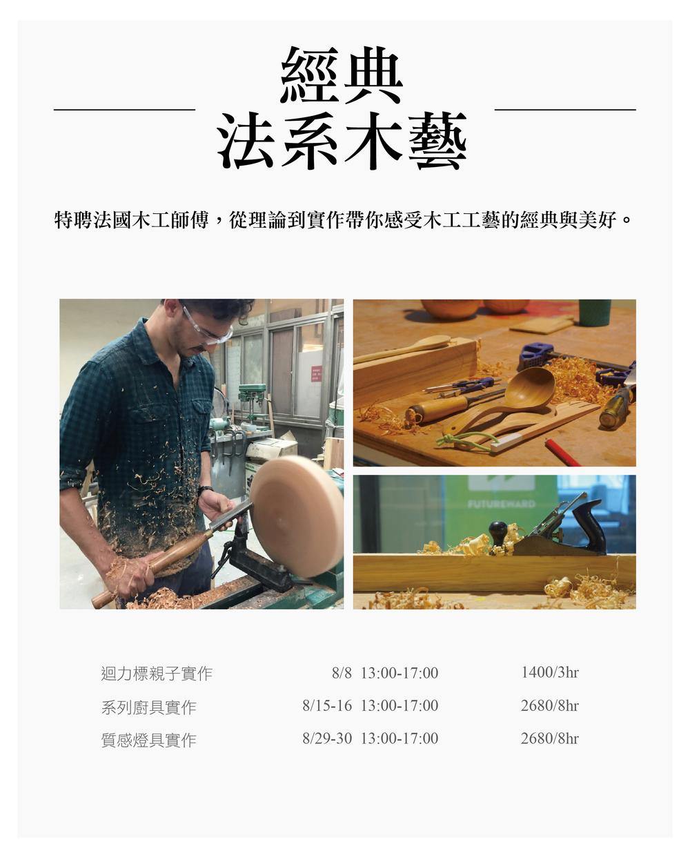 經典法系木藝