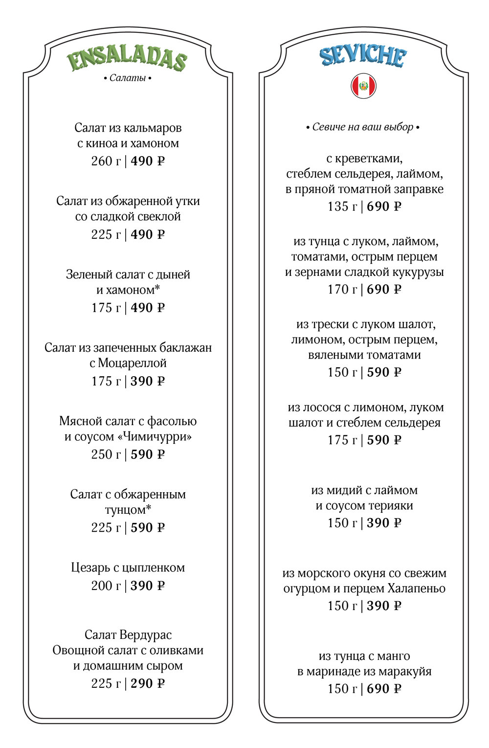 May_2017_195x268_Kitchen_Menu_LV-04.jpg