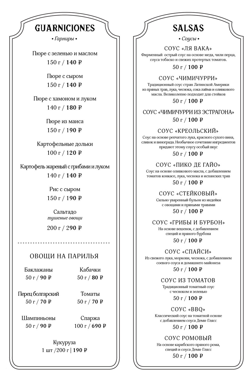 May_2017_195x268_Kitchen_Menu_LV-10.jpg